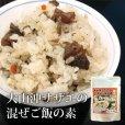 画像1: 大山沖サザエの混ぜご飯の素 二合用 (1)