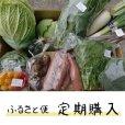 画像1: 【定期コース】ふるさと定期便 新鮮な大山町産の旬野菜や果物、加工品を箱いっぱいに詰めました。 (1)