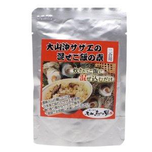画像3: 大山沖サザエの混ぜご飯の素 二合用