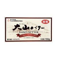 濃厚で手づくり感たっぷり【大山乳業】大山バター 150g
