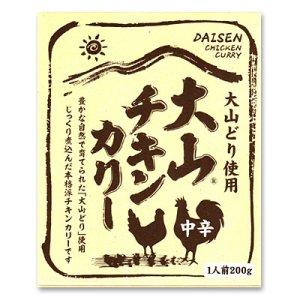 画像1: 大山チキンカリー(レトルト)1食入り