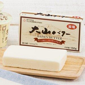 画像2: 【大山乳業】大山バター(加塩) 150g