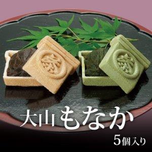 画像1: 【長田茶店】大山もなか 5個入り