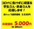 画像3: ◆学生さん・単身さん応援![Aセット]◆お米5kg と レトルトカレー4種のセット【税・送料込み】 (3)