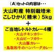 画像2: ◆学生さん・単身さん応援![Aセット]◆お米5kg と レトルトカレー4種のセット【税・送料込み】 (2)
