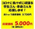 画像3: ◆学生さん・単身さん応援![Bセット]◆お米2kg ・ラーメン4食・レトルトカレー4種のセット【税・送料込み】 (3)