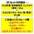 画像2: ◆学生さん・単身さん応援![Bセット]◆お米2kg ・ラーメン4食・レトルトカレー4種のセット【税・送料込み】 (2)