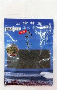 乾燥あかもく(粉末)20g