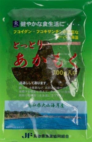 画像2: 【スーパー海藻】あかもく 100gパック×3 【冷蔵】