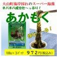 画像1: 【スーパー海藻】あかもく 100gパック×3 【冷蔵】 (1)