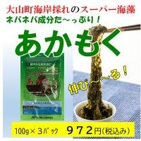 【スーパー海藻】あかもく 100gパック×3 【冷蔵】