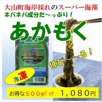 【スーパー海藻】あかもく 500gパック 【冷凍】