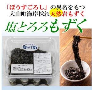 画像1: 【天然いわもずく】塩とろろもずく 300gパック 【冷蔵】