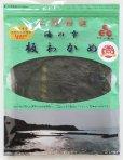 画像1: 【海の幸】天然板わかめ15g (1)