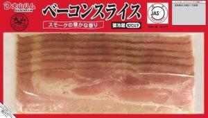 画像1: 【大山ハム】ベーコンスライス 100g