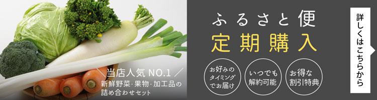 野菜セット,ふるさと定期便