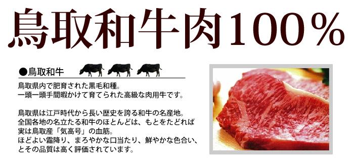 鳥取和牛肉100%使用