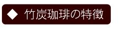 大山竹炭珈琲の特徴
