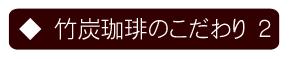 大山竹炭珈琲のこだわり